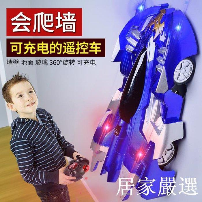 【嚴選】遙控爬墻車兒童電動玩具汽車男孩可充電賽車吸墻攀爬6-8-10-12歲igo