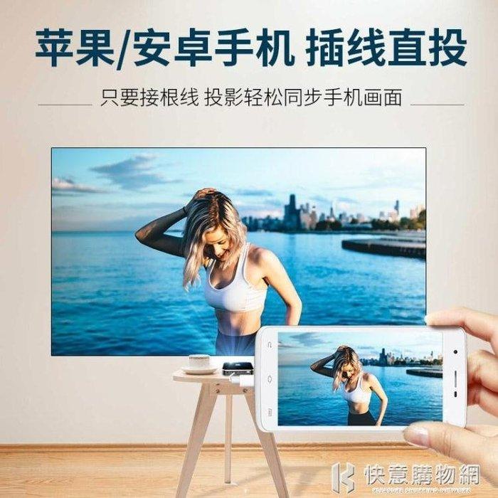 投影儀P6微型蘋果安卓手機家用高清便攜小型投影機家庭影院 igo