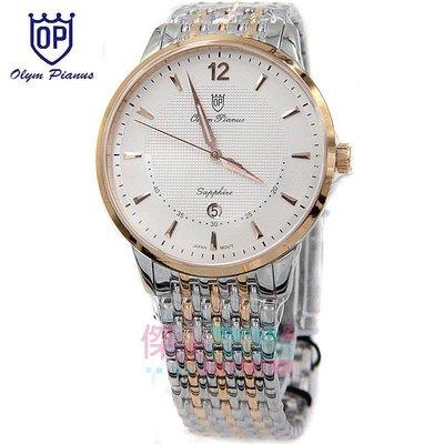 【JAYMIMI傑米】Olympia 奧林比亞 OP 愛其華 全新原廠公司貨 極簡風格不鏽鋼手腕錶玫瑰金男錶 #情侶對錶