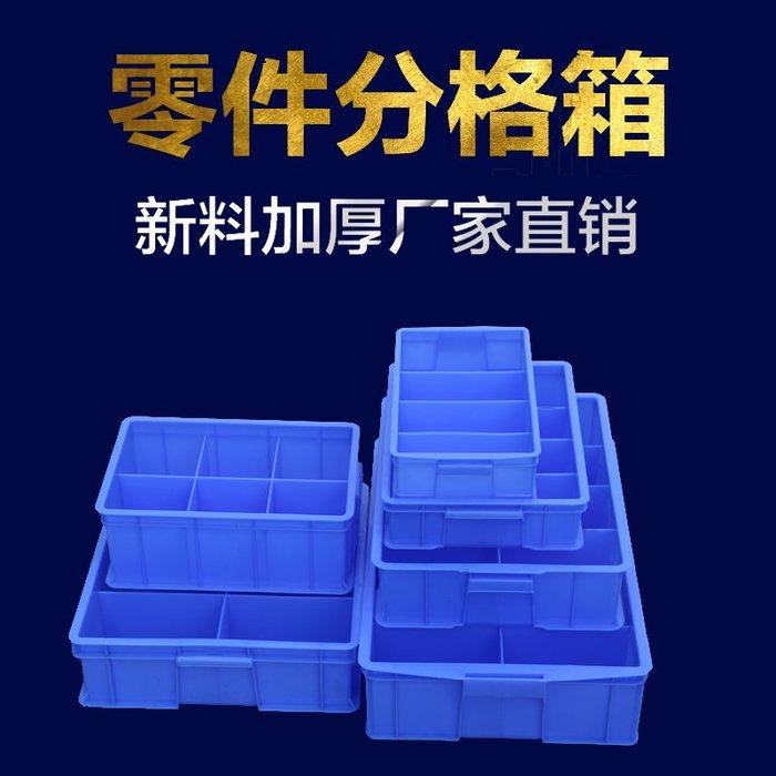 SX千貨鋪-加厚塑料多格分格收纳盒零件盒分类盘塑料周转箱修理专用箱螺丝盒#綠色環保 #組合牢固 #超強承重