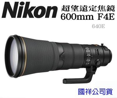 【柯達行】Nikon AF-S 600mm F4 E FL ED VR 新一代輕量大砲 國祥公司貨