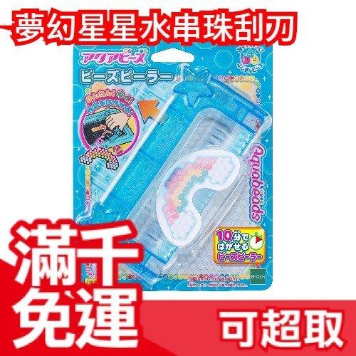 空運 日本 EPOCH DIY 夢幻星星水串珠 專用刮刀 拔除刀 刮除器❤JP Plus+