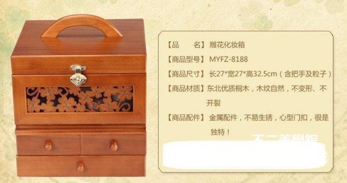 【格倫雅】^實用木質化妝箱/化妝盒 大號化妝盒 整理箱 化妝品收納箱28484[g-l-y3