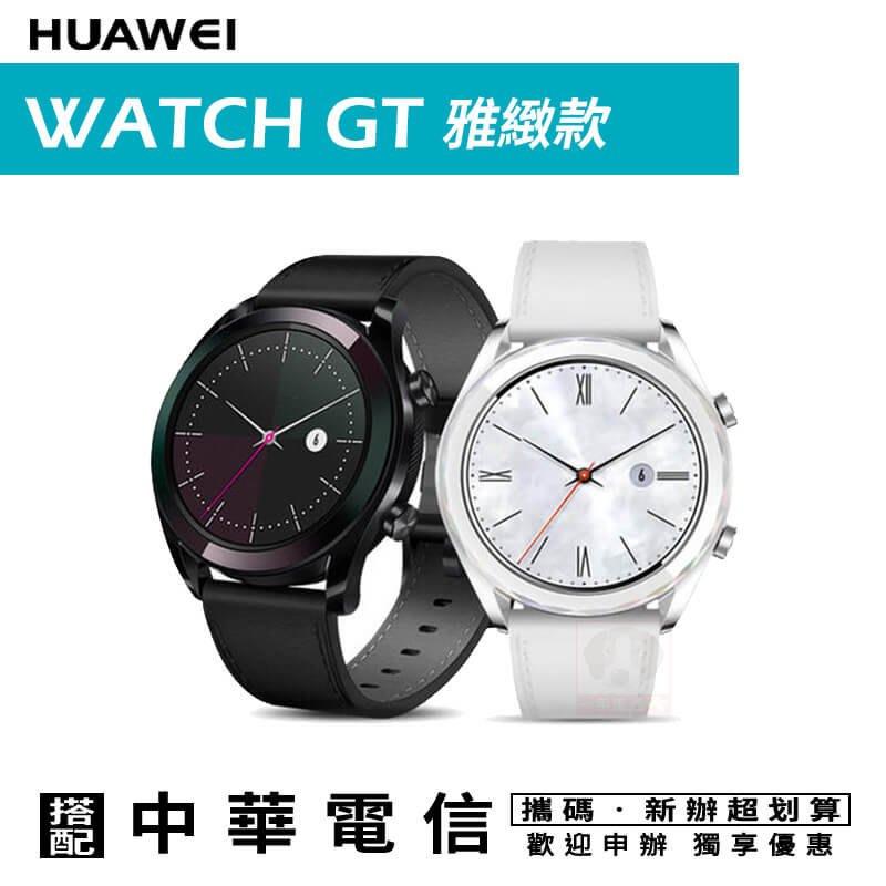 華為 Huawei Watch GT 智慧手錶-雅致款 攜碼中華電信4G上網699 價格皆含稅開發票 高雄國菲五甲店