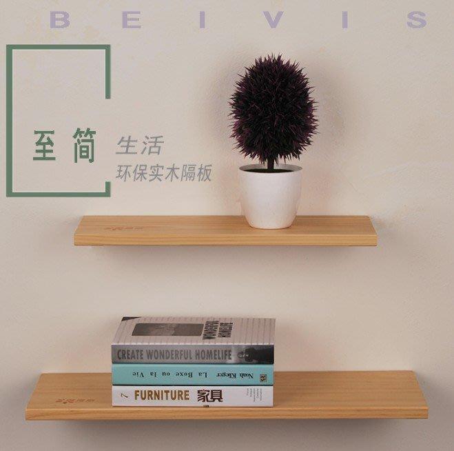 (20*80cm)隔板實木牆上電視機上盒一字隔板置物架擱板壁掛定做木板_☆找好物FINDGOODS☆