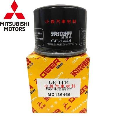 小俊汽車材料 中華三菱 GRUNDER 2.4 SAVRIN 2.0 2.4 飛鹿 機油芯 機油濾芯 GE-1444