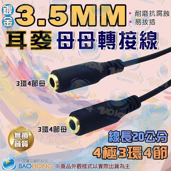 含稅價】20公分 耳麥3環4節 3.5MM延長頭 4極3.5MM母對母連接線 對接線 延長轉接線 3.5母轉3.5母
