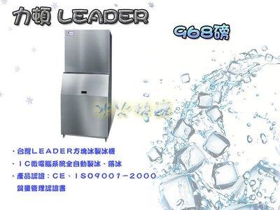 【冰火快遞】LEADER 968磅 月型冰 製冰機/400磅500磅750磅製冰機/碎冰機/片冰機