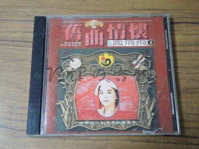 【阿輝の古物】CD_鳳飛飛 2_舊曲情懷