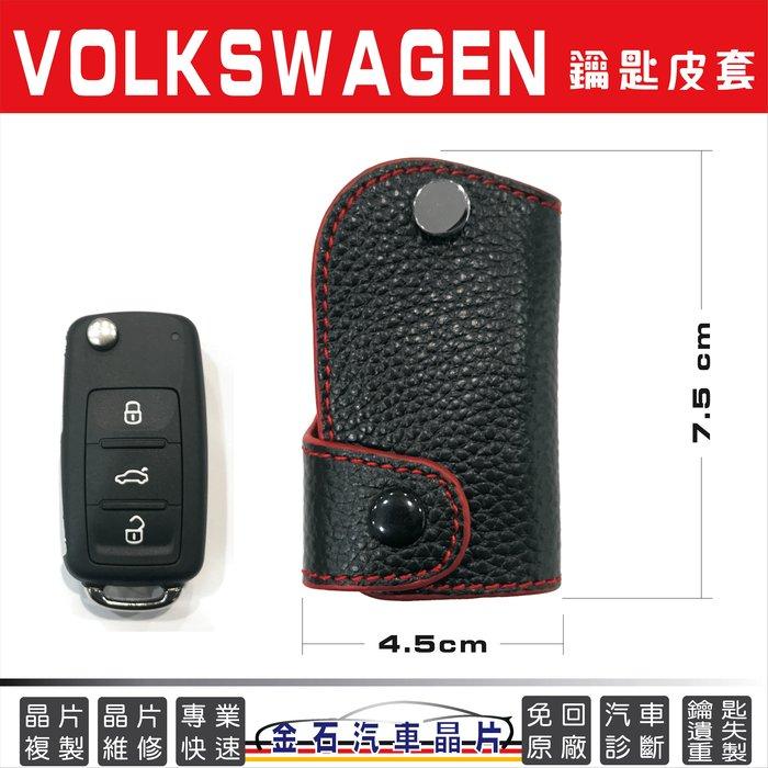 VW 福斯 Sharan Caddy Golf T5 Tiguan Touran Polo 折疊 鑰匙皮套 車鑰匙包