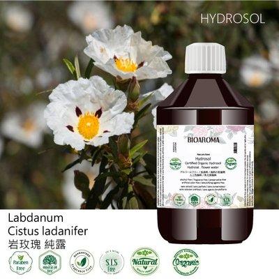 【純露工坊】保濕 除皺 抗敏 淨白 岩玫瑰有機花水純露Labdanum-Cistus ladanifer 500ml