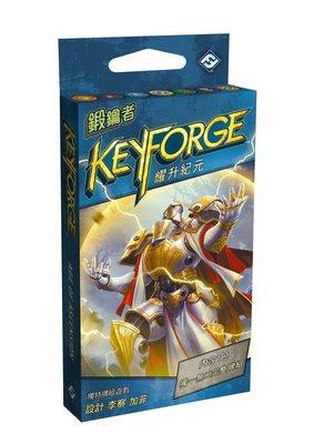 大安殿實體店面 KeyForge 鍛鑰者第二彈 Key Forge 耀升紀元擴充包 送牌套 繁體中文正版益智桌遊