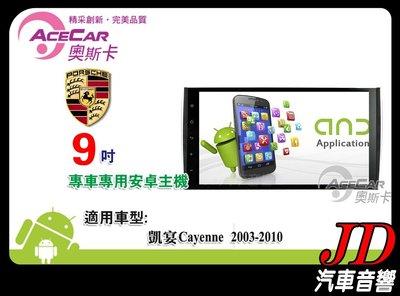 【JD 新北 桃園】ACECAR Porsche 凱宴 Cayenne 03-10年 9吋 安卓機。導航/HD數位/藍芽