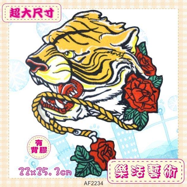 樂活藝術「燙貼布」 ~ 玫瑰老虎頭 刺繡布貼 熨斗貼 背章《有背膠》【現貨】【AF2234】