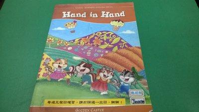 大熊舊書坊-Hand in Hand 兒童英語讀本 -5*5