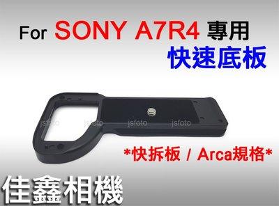 @佳鑫相機@(全新品)快速底板 Sony A7R4 A7RIV專用 快拆板 Arca規格 (天工LM-EA7參考)