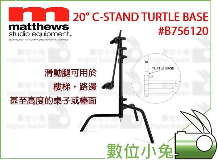 """數位小兔【Matthews 20"""" C-Stand Turtle Base 摺疊底座套組 黑】彈簧式 手臂 含旗板頭和桿"""