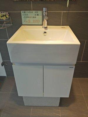 凱薩LF-5236高級浴櫃+日本精密陶...