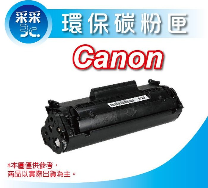 【2隻下標區+采采3C】Canon CRG-337/CRG337 環保碳粉匣 MF244dw/MF236n/MF236