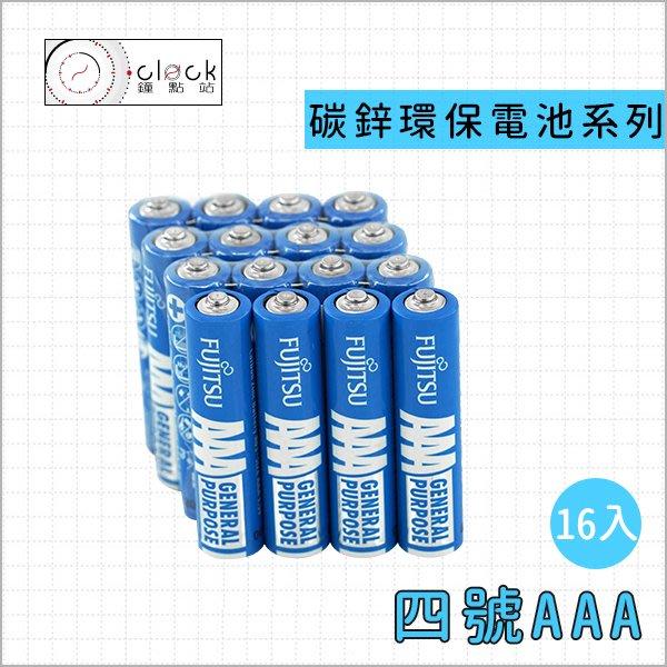 【鐘點站】FUJITSU 富士通 4號碳鋅電池(16入) / 碳鋅電池/乾電池/環保電池
