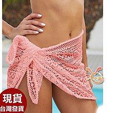 .°。.☆小婷來福*.。°V467披裙鏤空網狀泳裙可搭泳衣比基尼正品,售價490元