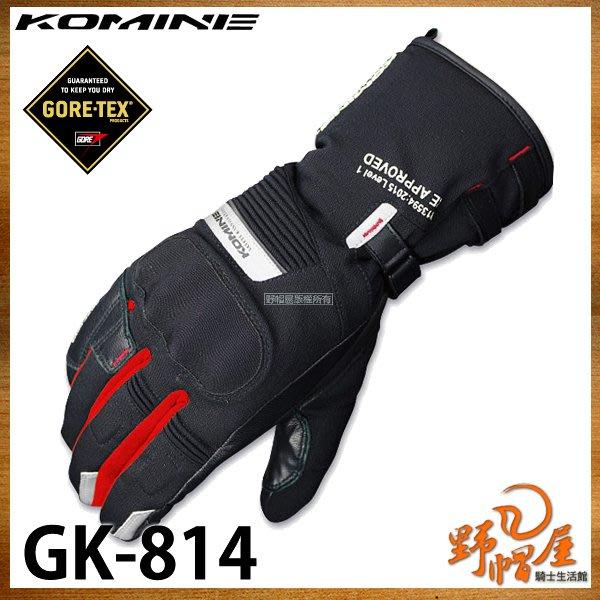 三重《野帽屋》日本 KOMINE GK-814 冬季 防摔 長手套 防水 保暖 可滑手機 GORE-TEX。黑紅
