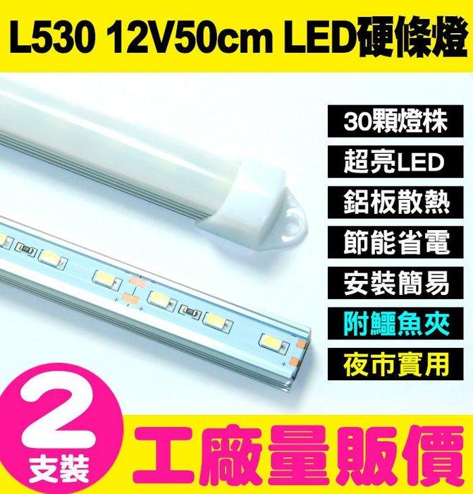 【傻瓜批發】L530 兩支裝僅此一檔 12V/50cm LED燈 DC 地攤 夜市 戶外露營專櫃燈管 【只能宅配或自取】
