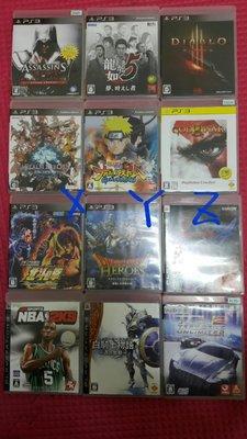 PS3 遊戲 鋼彈無雙3人中之龍5 實踐者快打旋風4火影忍者generation火影忍者2俠盜獵車手5