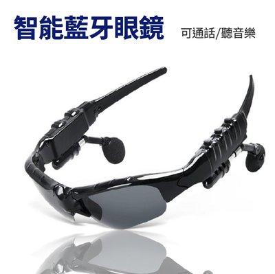 『四號出口』現貨 【 智能 偏光 藍牙 太陽眼镜 】 無線 運動 開車 通話 健行 偏光眼鏡 耳機 立體聲 高續航