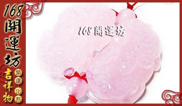 【168開運坊】貔貅系列【納財-粉晶~大~精雕吊飾貔貅*2隻】專業老師開光/配戴日期