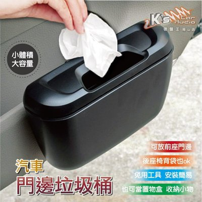 2B83【汽車 門邊垃圾桶 附蓋】置物...