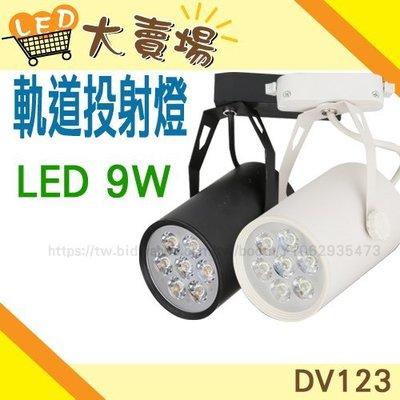 N極殺!買十送一$1999【LED 大賣場】(DV123)LED 9W軌道投射燈精品展示黑/白保固 筒狀投射 商業場所
