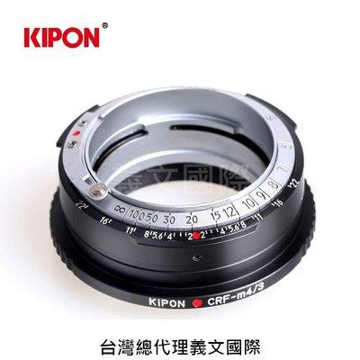 Kipon轉接環專賣店:CONTAX RF-M4/3(integrated version)(M43\MFT\Olympus\GH5\EM5\EM10)