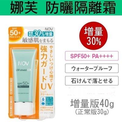 娜芙 NOV 防曬隔離霜 EX SPF50 增量版40g (中文標公司貨)