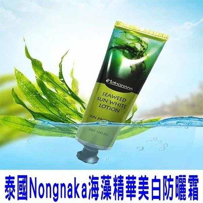 泰國 Nongnaka 海藻防曬精華霜 防水 安耐曬 資生堂 防曬專科 紫外線 透明 水凝 美白 修飾 清爽 玩水 U