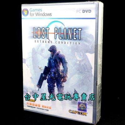 【PC 遊戲片】☆ 失落的星球 極限狀態 ☆英文亞版 品【 】台中星光電玩