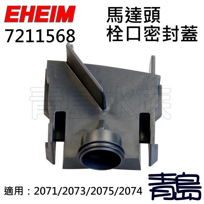Y。。青島水族。。7211568德國EHEIM-栓口密封蓋 馬達頭鎖扣(零配件)=2071/2073/2075/2074
