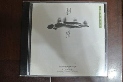 CD ~ 相望 LONGING ~ 1995 WIND  TCD-6005
