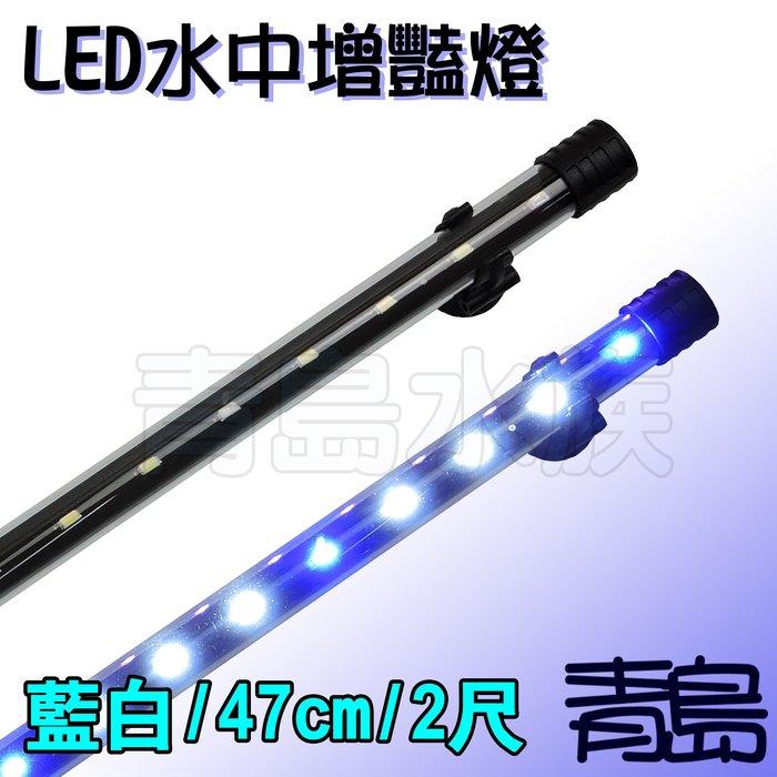 GG。。。青島水族。。。uw60g台灣無敵-----LED水中增豔燈 顯色水中燈 金龍 魟魚==藍白/47cm/2尺