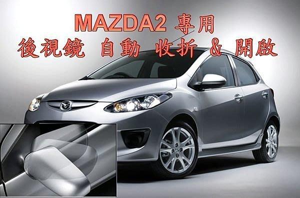 大新竹【阿勇的店】馬2 MAZDA2 新舊款 後視鏡自動收折開啟 專用原廠插座 不影響原廠保固
