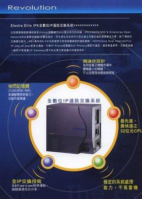 【101通訊館】NEC  IPK  IPS  IPX  NEAX MX-1000 TOPAZ 系列 電話 總機