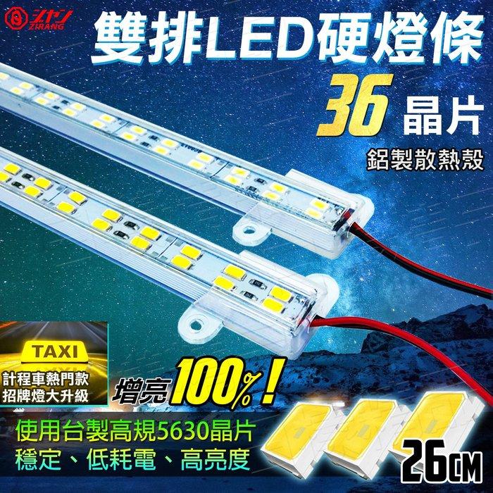 《日樣》26cm 雙排LED硬燈條 5630 36晶 12V 兩倍亮度 計程車 車頂燈 招牌燈 出租燈 水族燈 露營