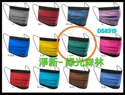 (2盒 免運費) 淨新 撞色款 綠光森林 成人 平面 口罩 綠色 X 黑色 50片盒裝 台灣製 MIT鋼印(現貨)
