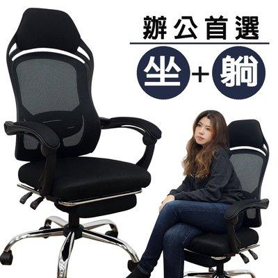【椅統天下】可坐可躺半網椅 /主管椅/高背椅/辦公椅 (806)