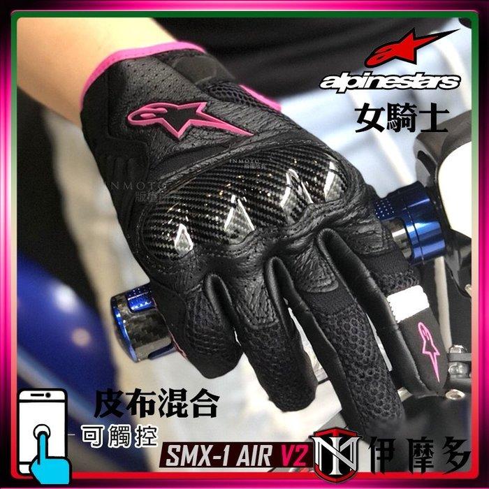 伊摩多※新女款義大利Alpinestars STELLA SMX 1 Air V2 。桃紅黑皮布短防摔手套 透氣卡夢護具