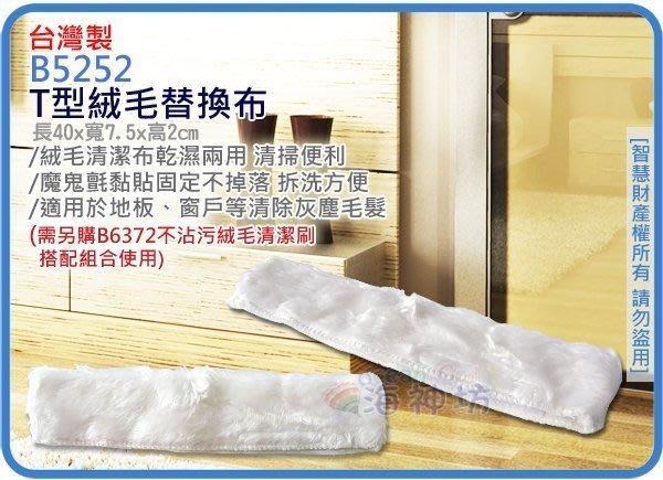 =海神坊=台灣製 B5252 T型絨毛替換布 清潔刷配件 乾濕兩用 百葉窗刷 紗窗 玻璃 天花板 超商 門市 18入免運