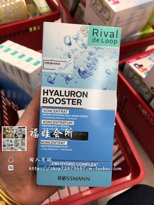 yoyo現貨美妝現貨德國Rival de Loop 雙倍玻尿酸 補水保濕 濃縮精華安瓶7支