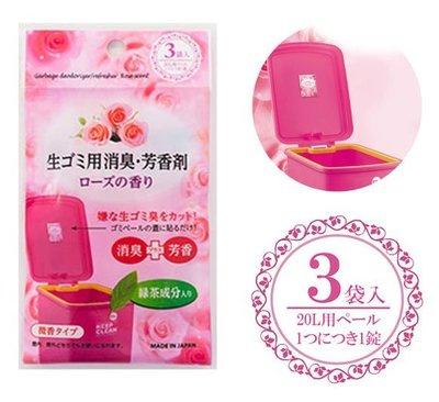 [霜兔小舖] 日本製 不動化學 玫瑰香廚餘消臭芳香劑 垃圾桶芳香劑3入