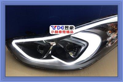 【小林車燈精品】全新現代 ELANTRA 12-17 EX版 4魚眼 導光柱 DRL 魚眼大燈 特價中