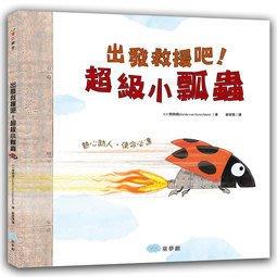 【大衛】  童夢館 出發救援吧!超級小瓢蟲